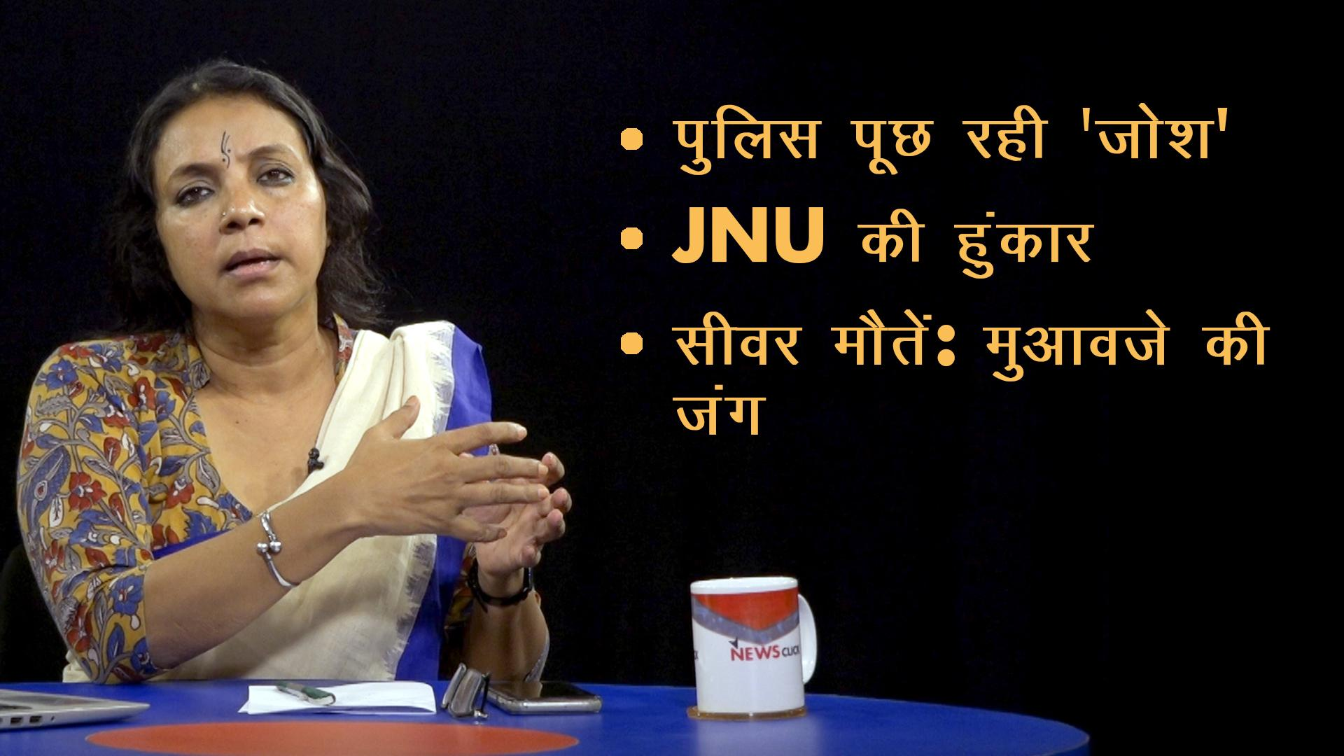 Bhasha on JNU