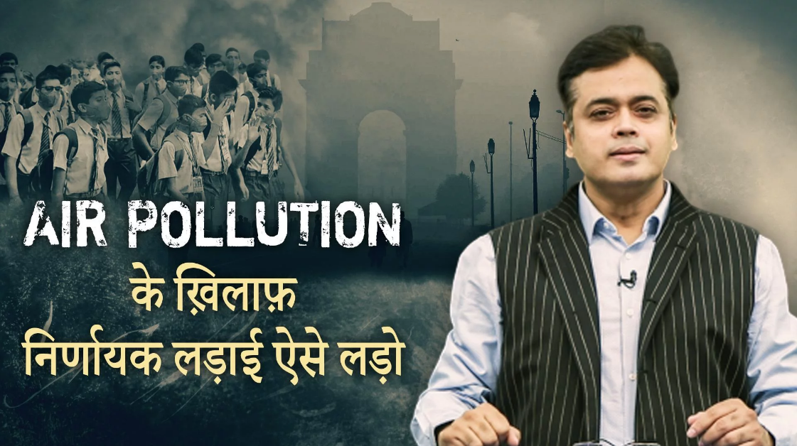 abhisar and pollution