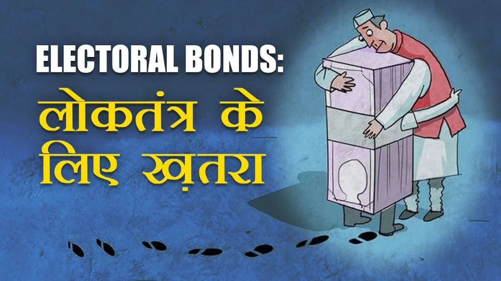 democracy in danger