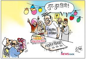 cartoon clickRepublic day