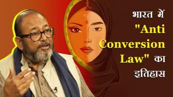 Anti Conversion Law